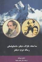 سه استاد:بالزاک،دیکنز،داستایوفسکی (رساله دوم:دیکنز)