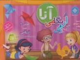 کیف کتاب آموزش اریگامی