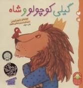 گیلی کوچولو و شاه (زیباترین قصه های جهان)