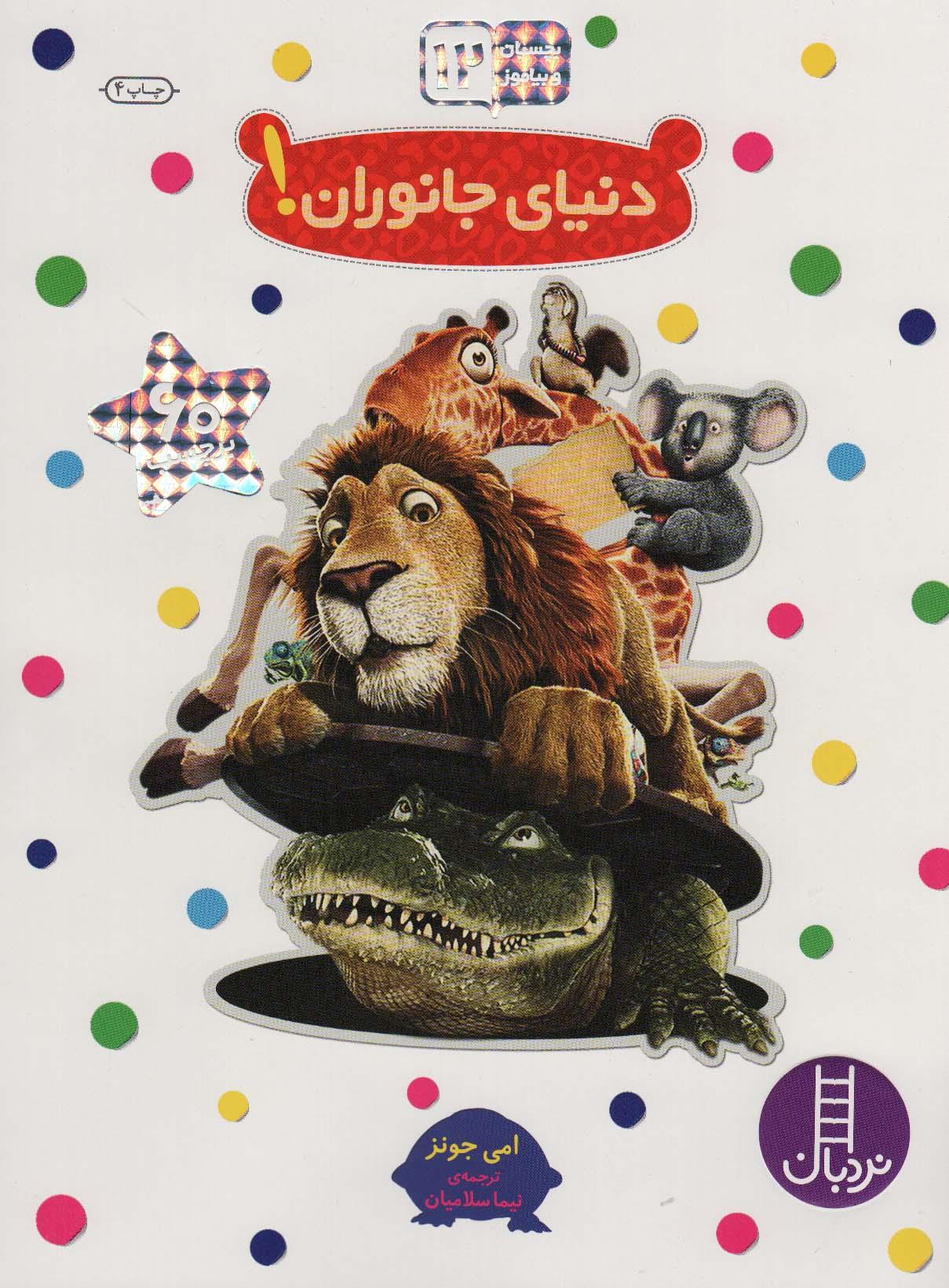 دنیای جانوران! (بچسبان و بیاموز12)،(گلاسه)
