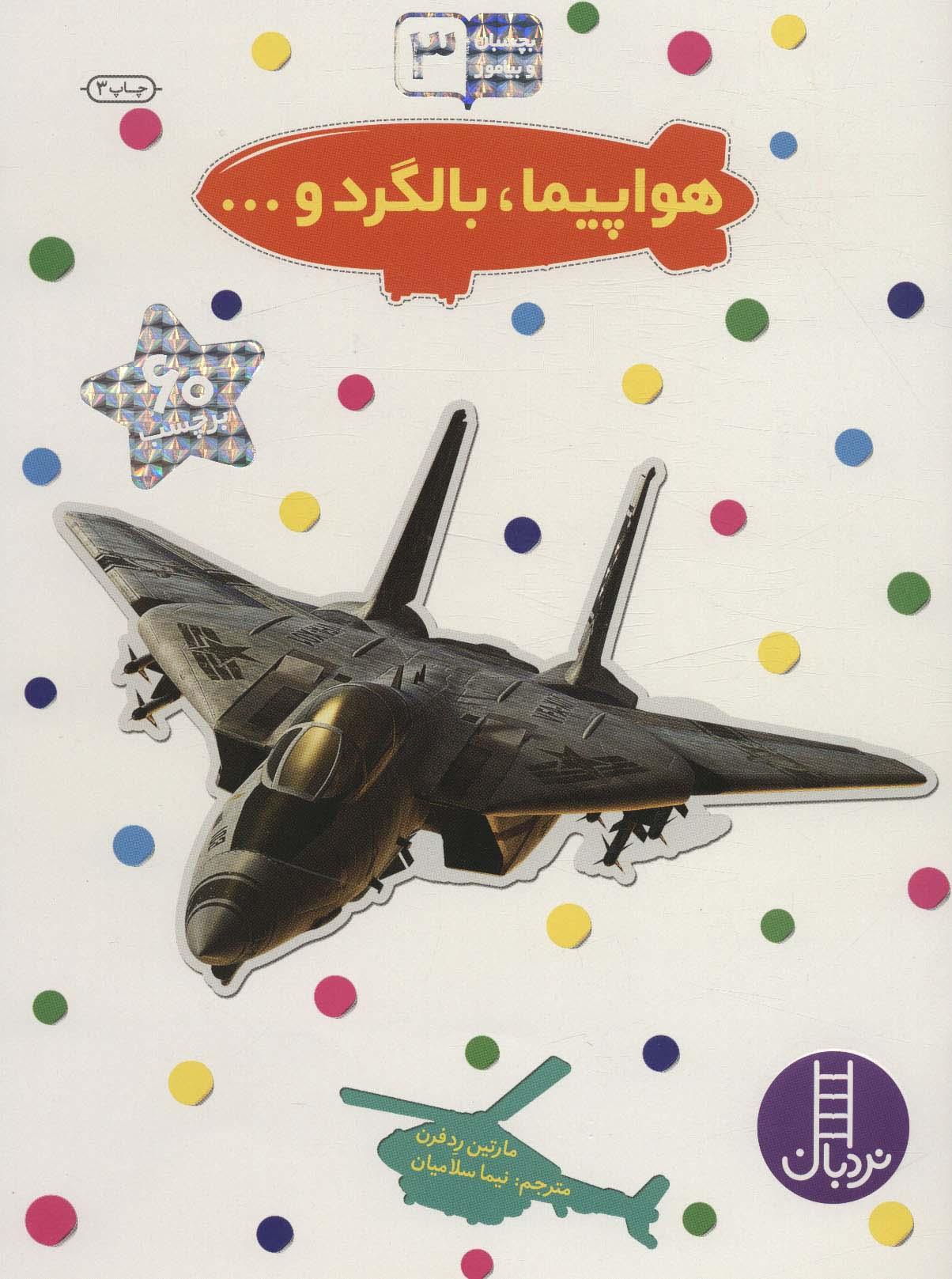 هواپیما،بالگرد و… (بچسبان و بیاموز 3)
