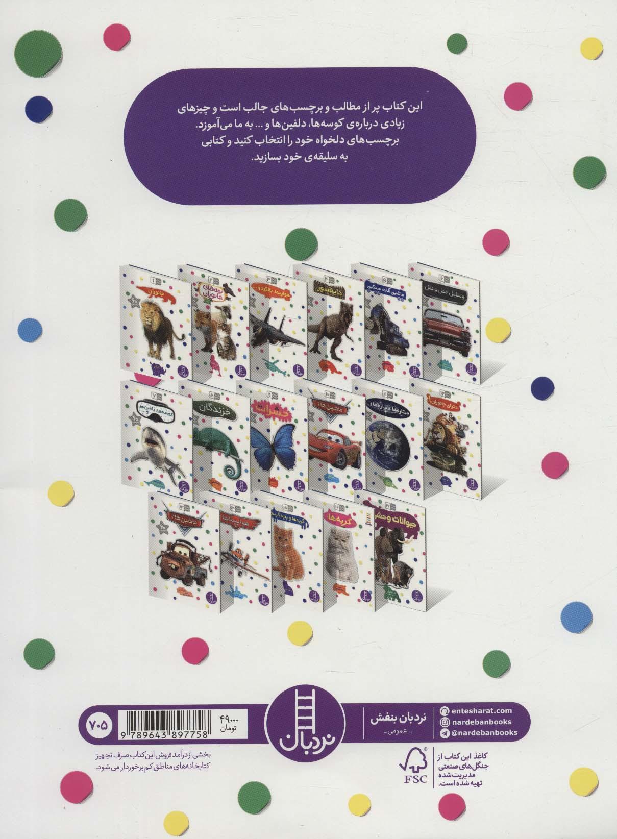 کوسه ها،دلفین ها و… (بچسبان و بیاموز 7)