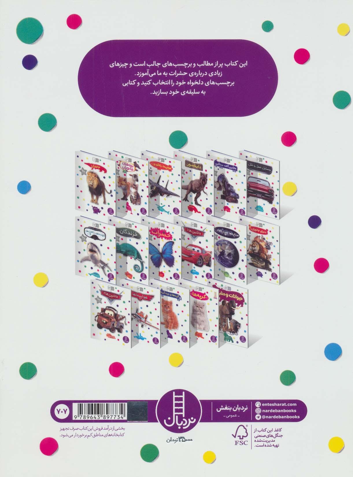 حشرات (بچسبان و بیاموز 9)