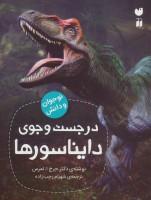 در جست و جوی دایناسورها (نوجوان و دانش)