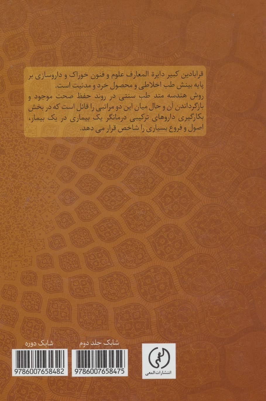 قرابادین کبیر (قرابادین مجمع الجوامع و ذخائر التراکیب)،(2جلدی)