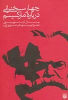چهار سخنرانی درباره مارکسیسم