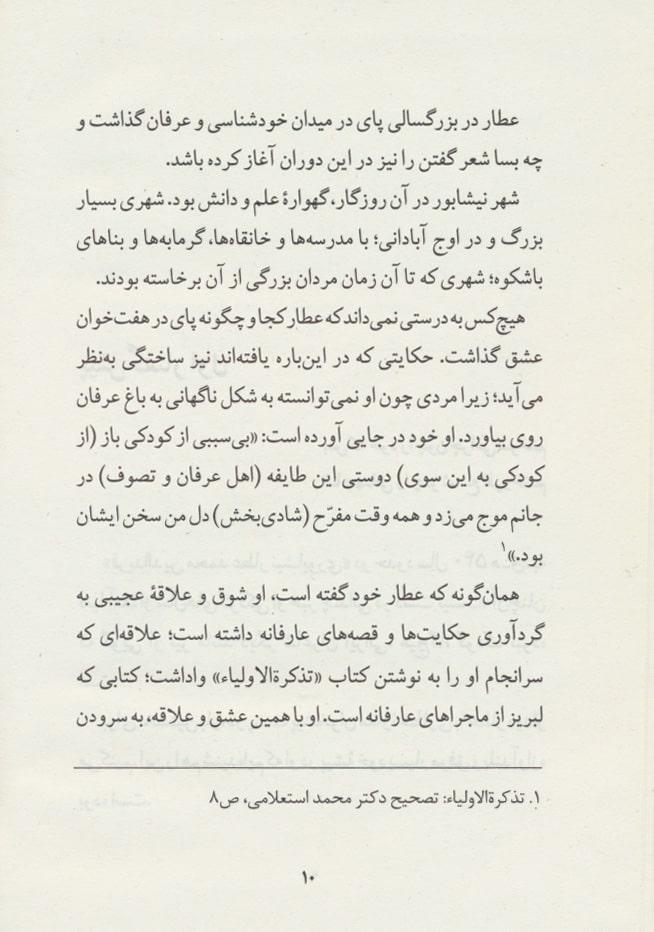 مجموعه ادبیات ایران از دیروز تا امروز (جلدهای 6تا19)،(14جلدی،باقاب)