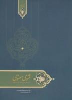 مثنوی معنوی (گزیده و شرح دفتر اول مثنوی)،(کتابنامه های دانشگاهی 1)