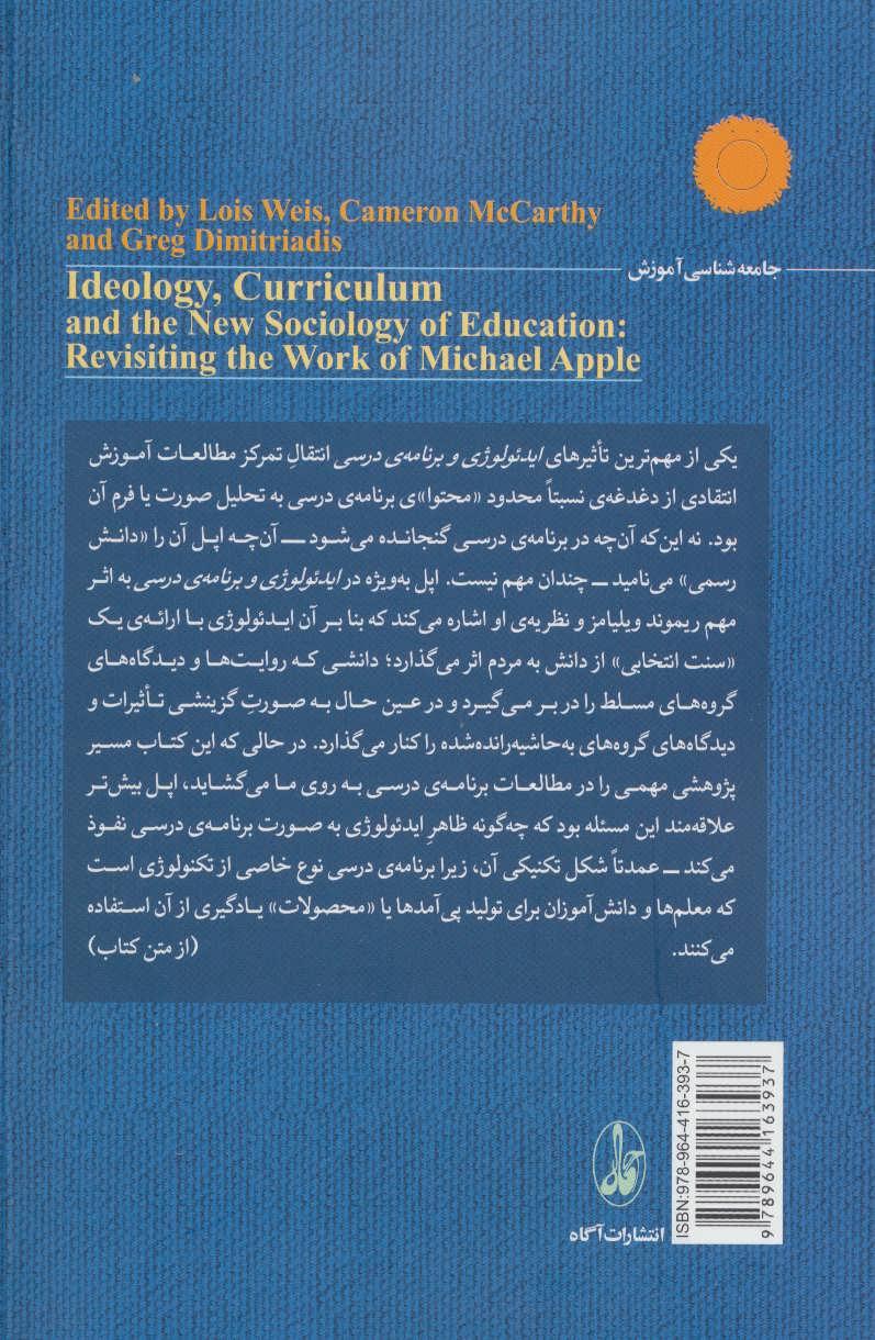 ایدئولوژی،برنامه ی درسی و جامعه شناسی نوین آموزش (بررسی کتاب مایکل اپل)