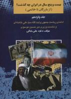 25 سال در ایران چه گذشت؟15 (از بازرگان تا خاتمی)