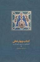 کتاب چهار خطی (کندوکاوی در تاریخ رباعی فارسی)