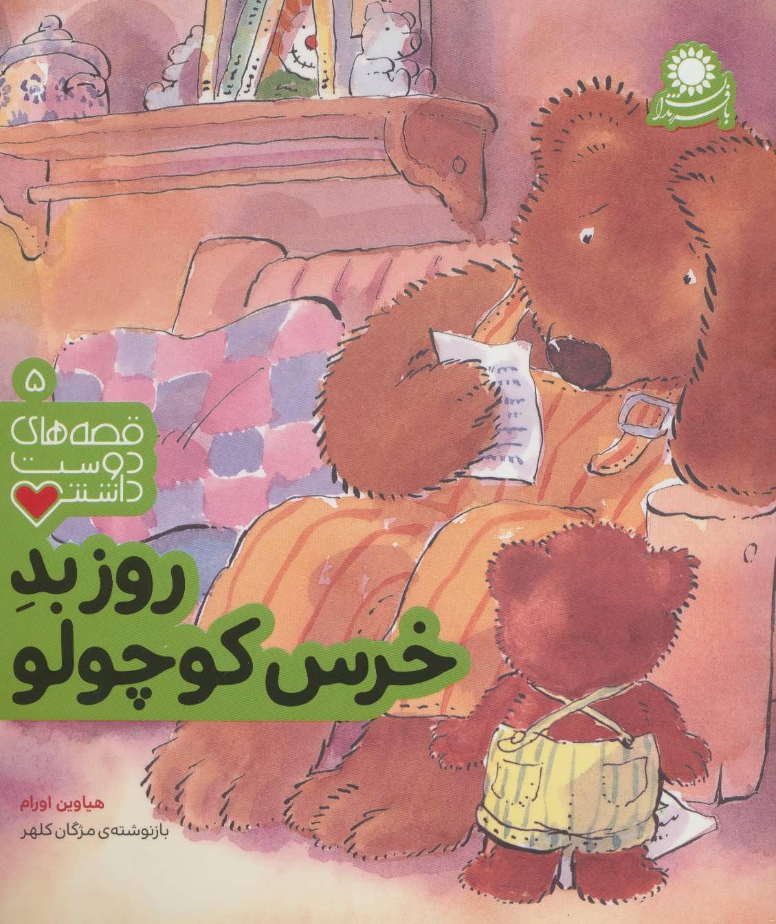 قصه های دوست داشتن 5 (روز بد خرس کوچولو)