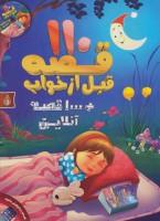 110 قصه قبل از خواب + 1000 قصه آنلاین،همراه با سی دی