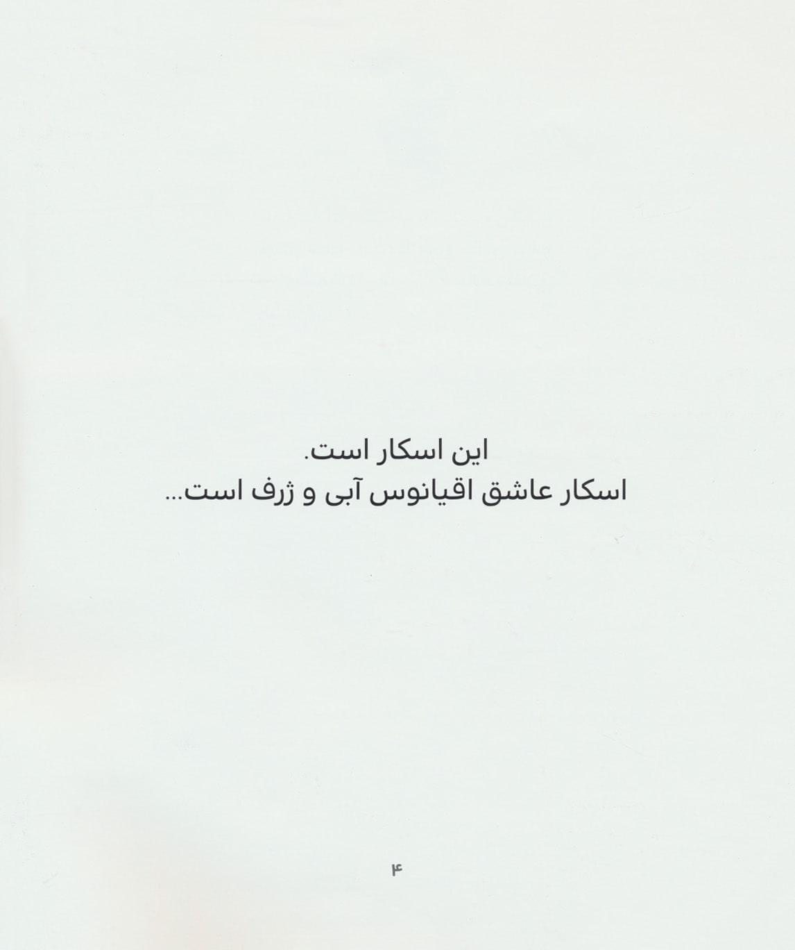 قصه های دوست داشتن 3 (اسکار عاشق چه چیزهایی است؟)