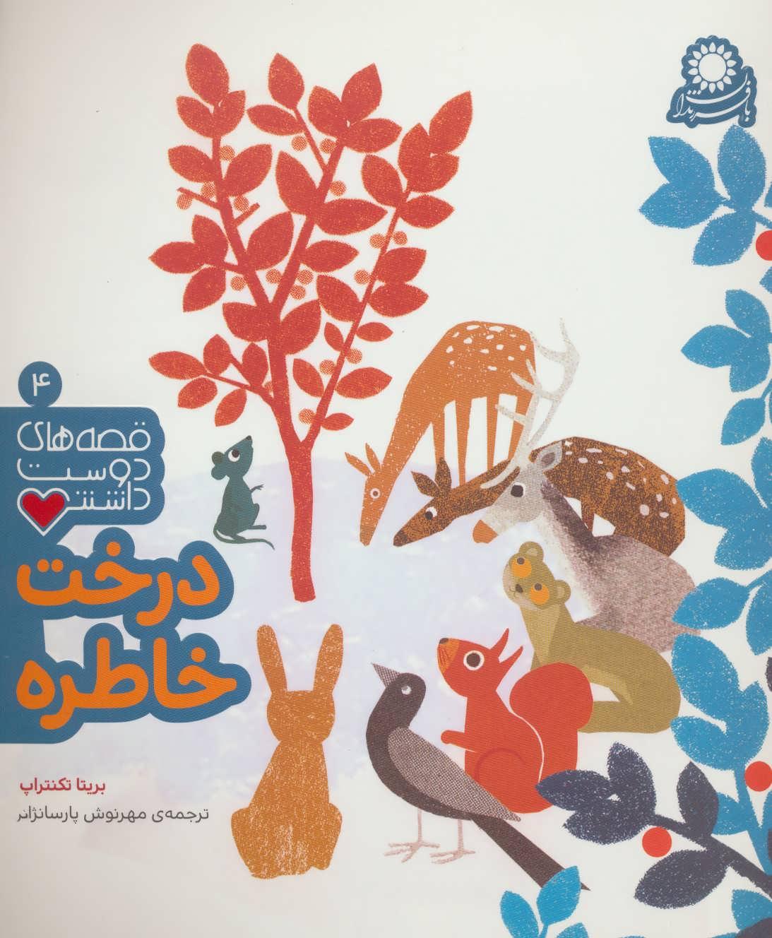 قصه های دوست داشتن 4 (درخت خاطره)