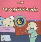 قصه های قبل از خواب14 (برگرد به تختخوابت،اد!)