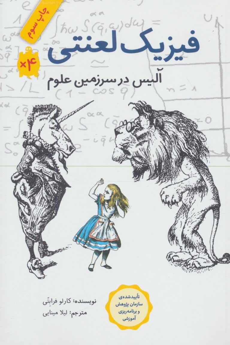 فیزیک لعنتی (آلیس در سرزمین علوم)