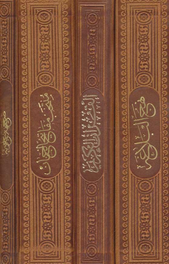 مفاتیح الملکوت (قرآن،مفاتیح،نهج البلاغه،صحیفه)،(4جلدی،باقاب،ترمو)
