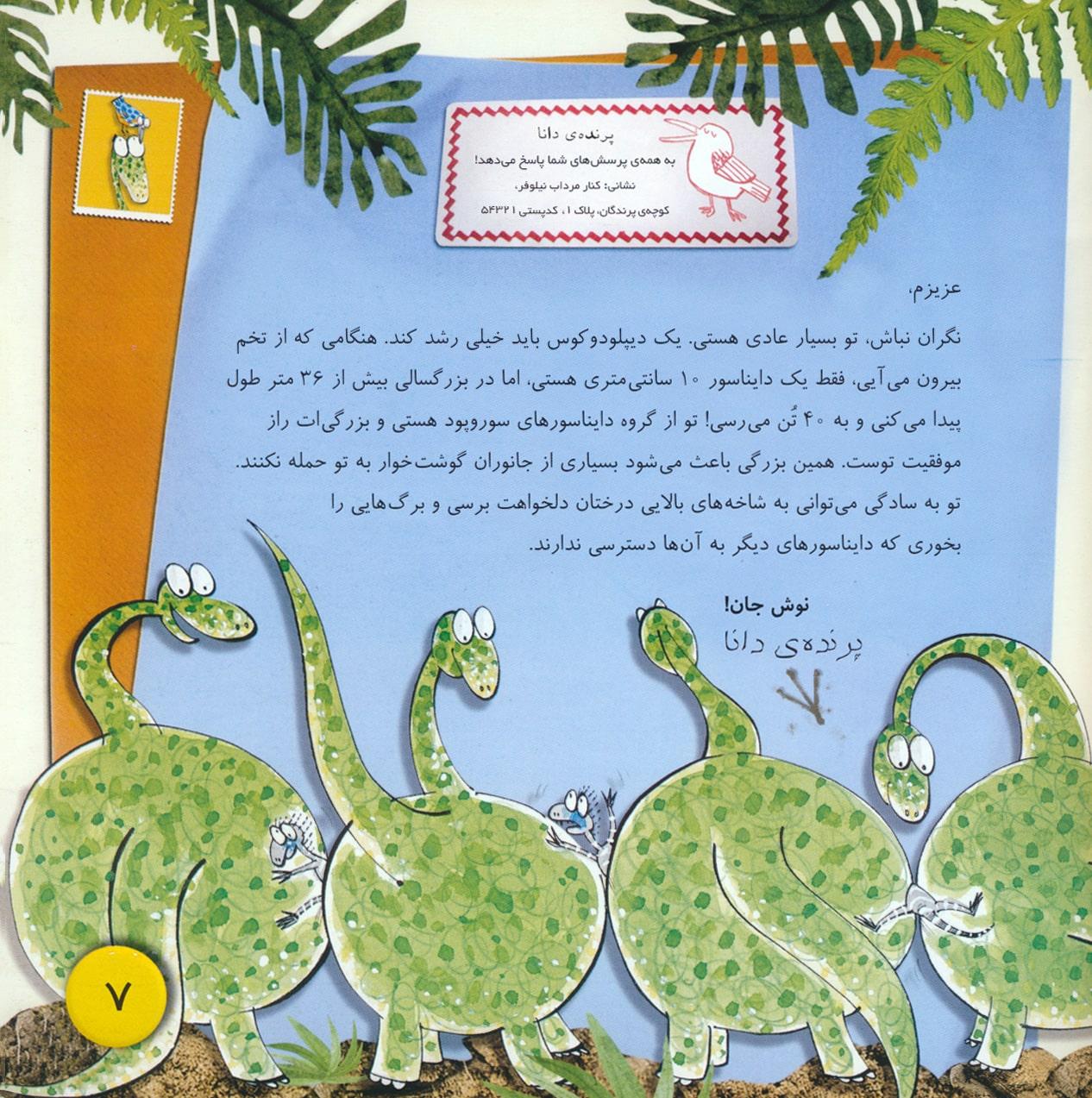 درباره ی دایناسورها (از پرنده ی دانا بپرس)،(گلاسه)