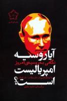 آیا روسیه امپریالیست است؟ (نگاهی به روسیه امروز)