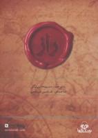 کتاب سخنگو راز (باقاب)