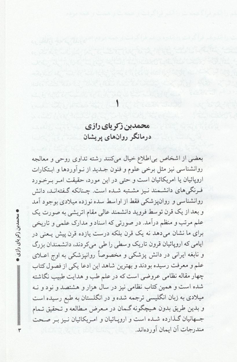 محمد بن زکریای رازی و پنج چهره دیگر ادب و دانش (لحظه ها و چهره ها)
