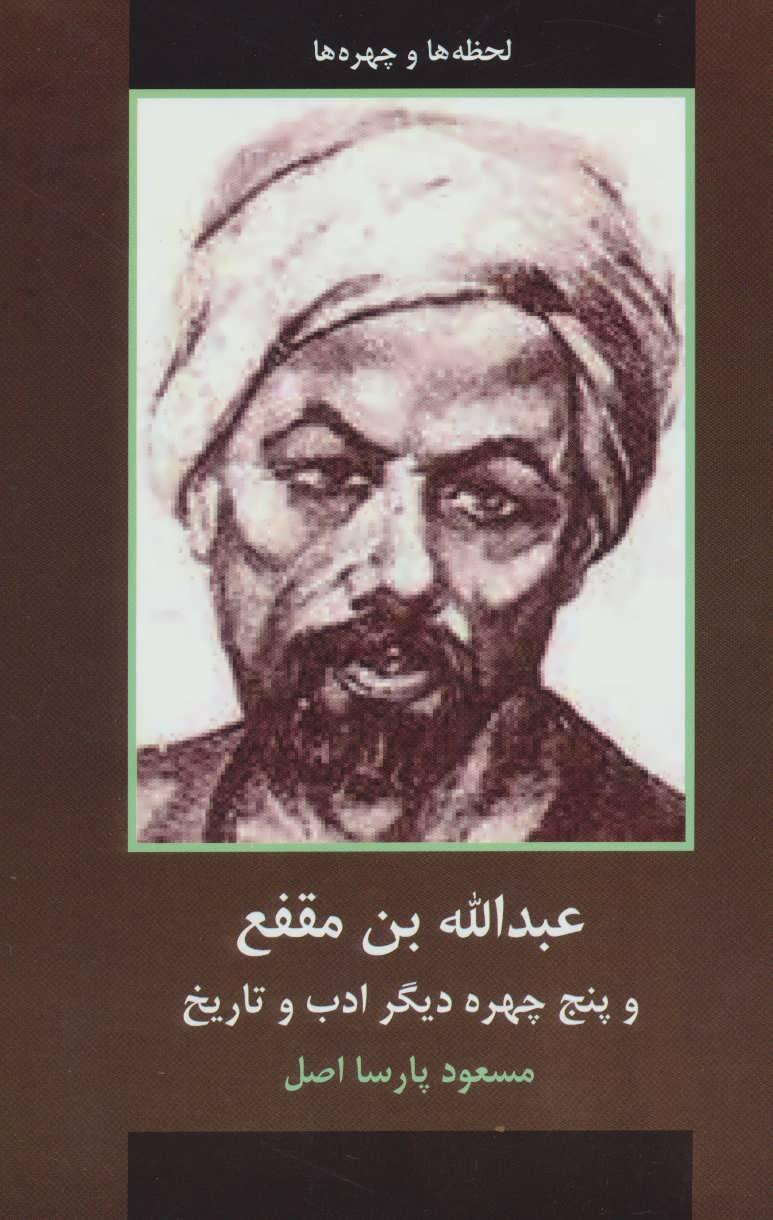 عبدالله بن مقفع و پنج چهره دیگر ادب و تاریخ (لحظه ها و چهره ها)