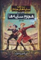سه گانه سایه های جادو (کتاب دوم:هجوم سایه ها 1)