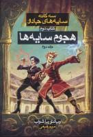 سه گانه سایه های جادو (کتاب دوم:هجوم سایه ها 2)