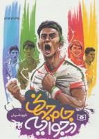 رمان نوجوان (جام جهانی در جوادیه)