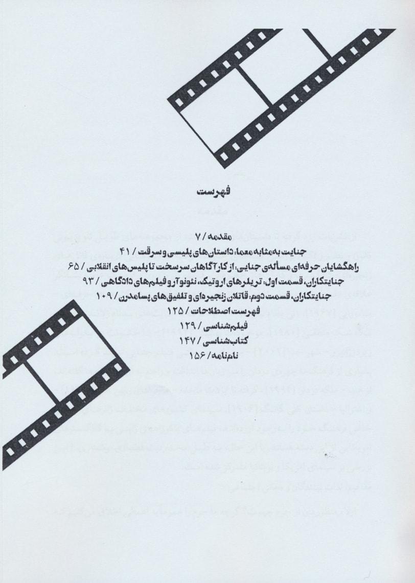 سینمای جنایی (کلوزآپ 5)