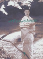 خاطرات کنجی میزوگوچی (کلوزآپ 6)