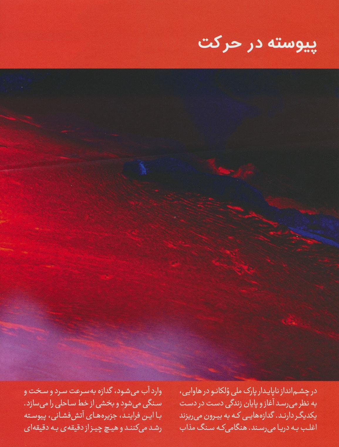 دانشنامه تصویری بریتانیکا (آتشفشان ها و زمین لرزه ها)،(گلاسه)