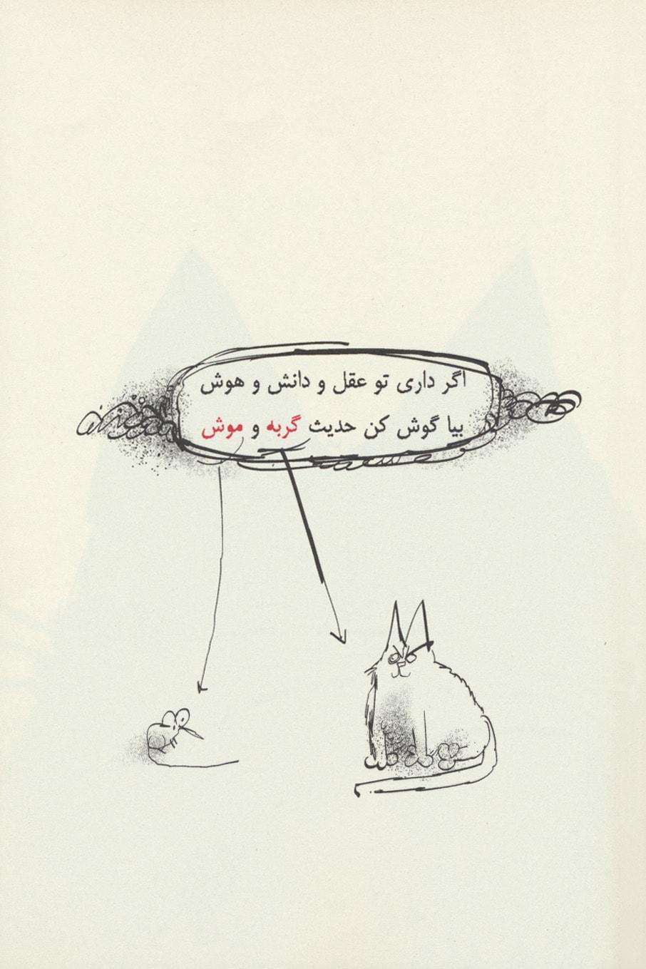 موش و گربه (جهان تازه دم17)
