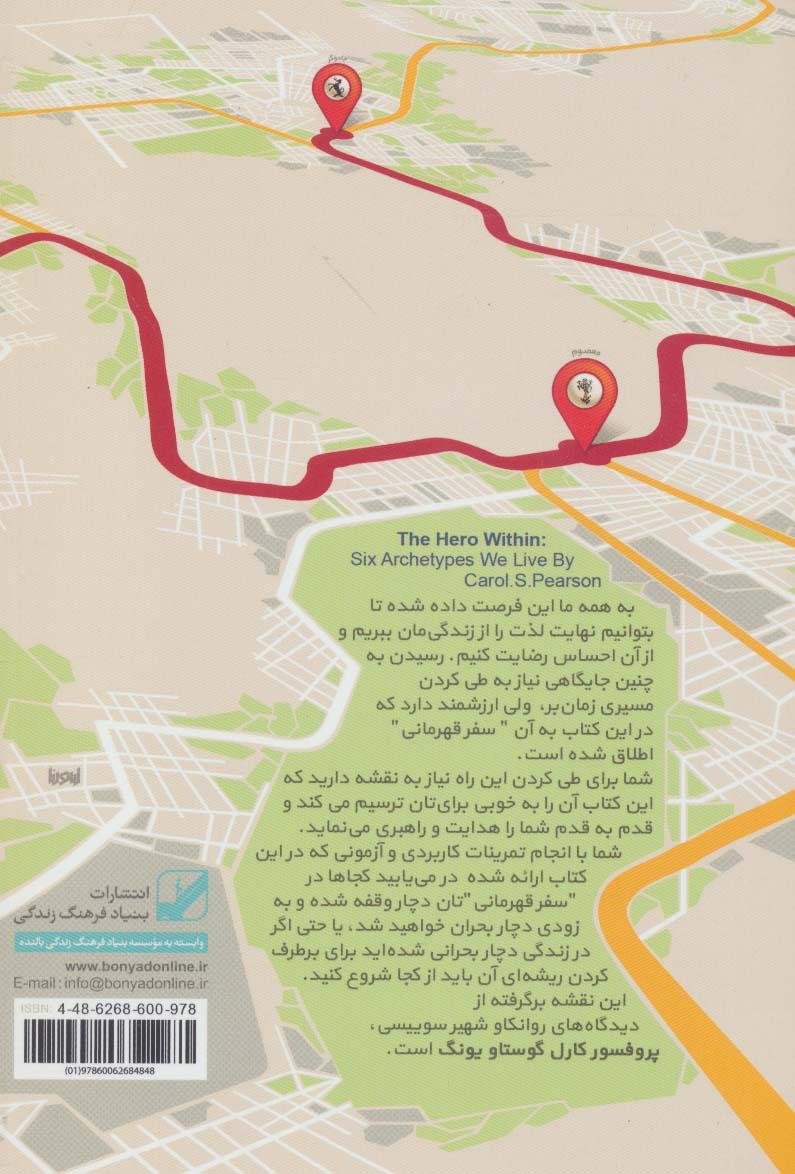 نقشه راه (خود شناسی عمقی + راهکار عملی)