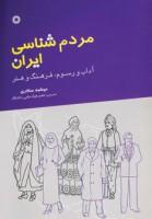 مردم شناسی ایران (آداب و رسوم،فرهنگ و هنر)