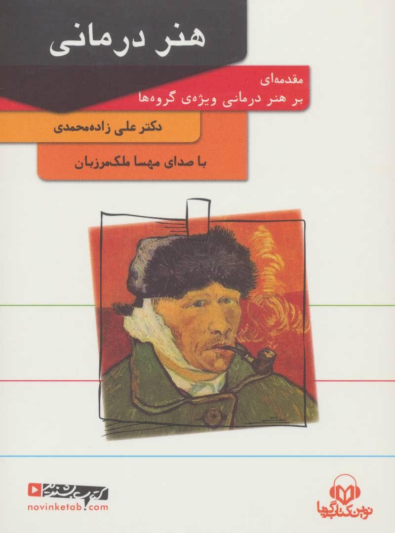 کتاب سخنگو هنر درمانی (باقاب)