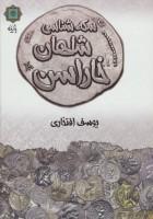 سکه شناسی شاهان خاراسن (گلاسه)