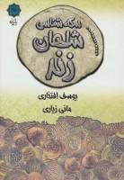 سکه شناسی شاهان زند (گلاسه)