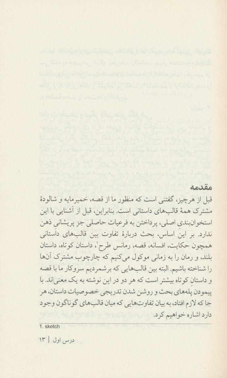 پیک قصه نویسی