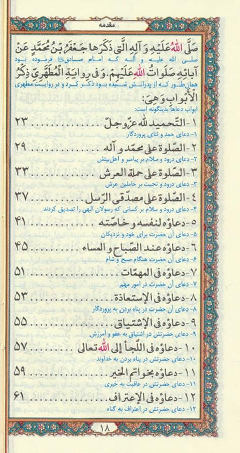 صحیفه سجادیه (4رنگ،چرم)