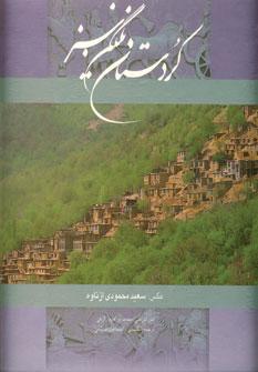 کردستان نگین سبز (2زبانه،گلاسه،باقاب)