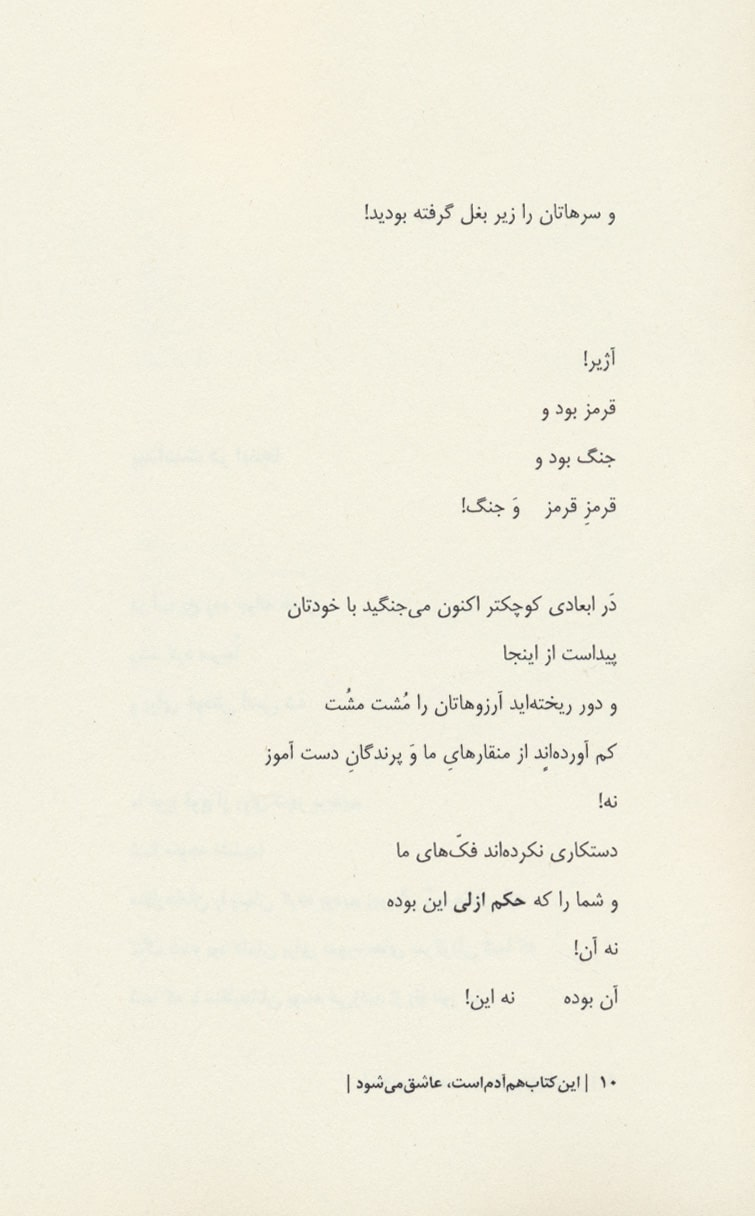 این کتاب هم آدم است!عاشق می شود (شعر ایران22)