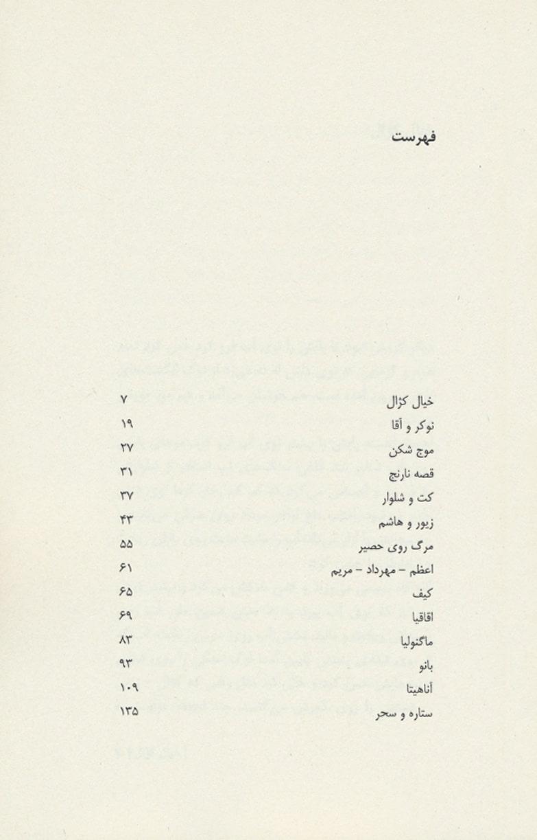 عقرب (ادبیات داستانی ایران25)