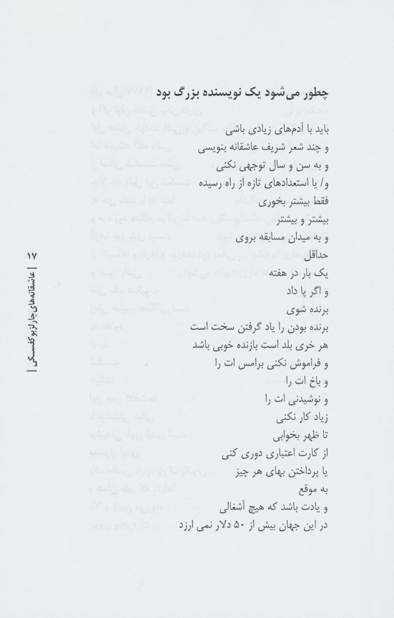 عشق سگی است دربان جهنم (عاشقانه های چارلز بوکوفسکی)،(شعر جهان36)