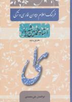 فرهنگ اعلام دیوان فارسی و ترکی استاد محمدحسین شهریار (دفتر اول و دوم)