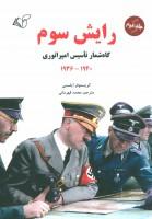 رایش سوم 2 (گاه شمار تاسیس امپراتوری،1940-1936)
