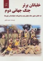 خلبانان برتر جنگ جهانی دوم (100 خلبان مشهور جنگ جهانی دوم،زندگی نامه،عملیات ها و رکوردها)