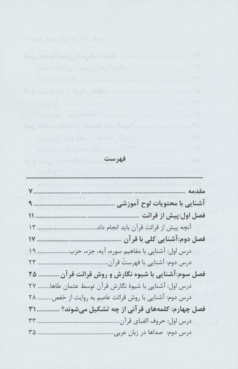 آموزش اصول روان خوانی قرآن کریم در هفت جلسه،همراه با سی دی
