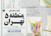 نقشه راهنمای منطقه 5 تهران کد 305 (گلاسه)